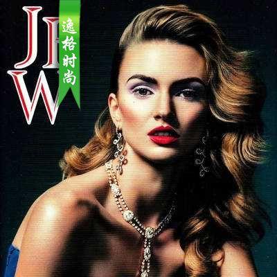 JFW 英国专业珠宝首饰杂志 冬季号N1312