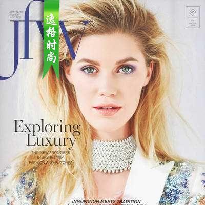 JFW 英国专业珠宝首饰杂志 夏季号N1506