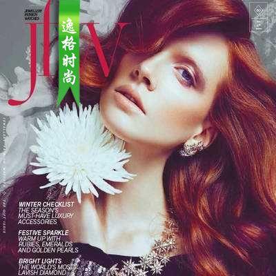 JFW 英国专业珠宝首饰杂志 冬季号N1512