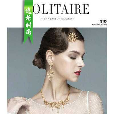 SOLITAIRE 新加坡珠宝配饰流行趋势先锋杂志 6月号N95