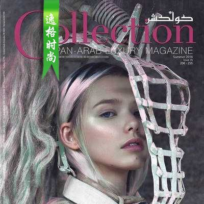 COLLECTION 阿拉伯珠宝首饰设计杂志 夏季号N76