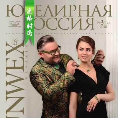 Junwex 俄罗斯珠宝首饰杂志 5-6月号N75