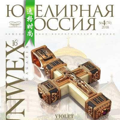 Junwex 俄罗斯珠宝首饰杂志 7-8月号N76