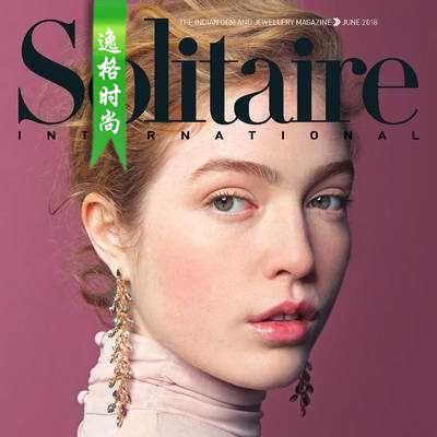 Solitaire IN 印度珠宝配饰流行趋势先锋6月号