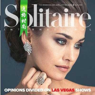 Solitaire IN 印度珠宝配饰流行趋势先锋7月号