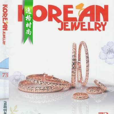 Korean Jewelry 韩国专业K金珠宝杂志5月号N73