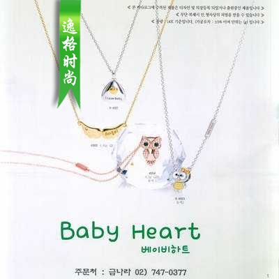 Baby Heart 韩国儿童可爱首饰品牌杂志