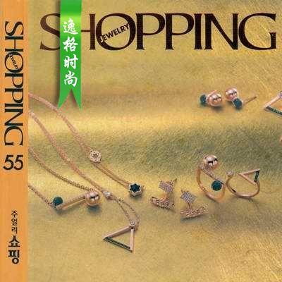 Shopping Jewelry 韩国专业珠宝杂志秋冬号N55