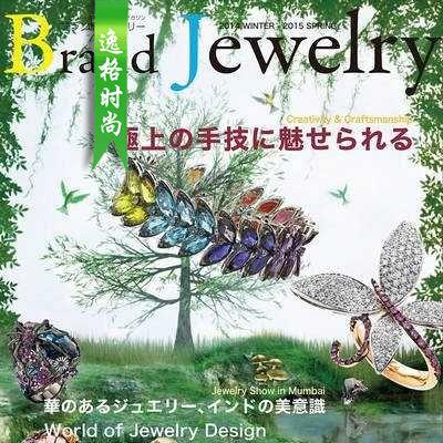 Brand Jewelry 日本专业珠宝杂志春季号N15