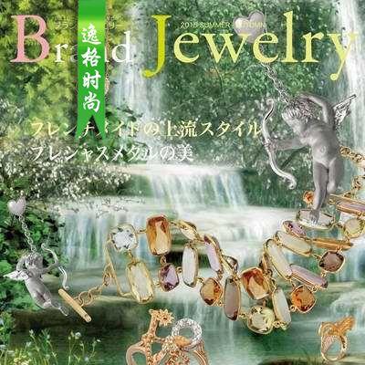 Brand Jewelry 日本专业珠宝杂志秋季号N15