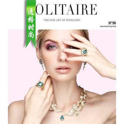 SOLITAIRE 新加坡珠宝配饰流行趋势先锋杂志 8月号N96