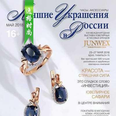 BJIR 俄罗斯珠宝首饰杂志2018年5月号N71