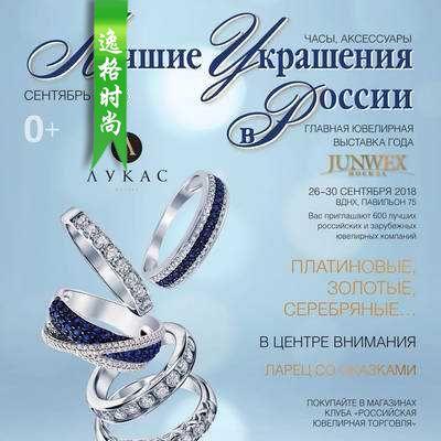 BJIR 俄罗斯珠宝首饰杂志2018年9月号N72