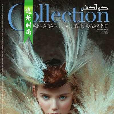 COLLECTION 阿拉伯珠宝首饰设计杂志2018年秋季号N77