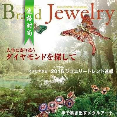 Brand Jewelry 日本专业珠宝杂志春季号N16