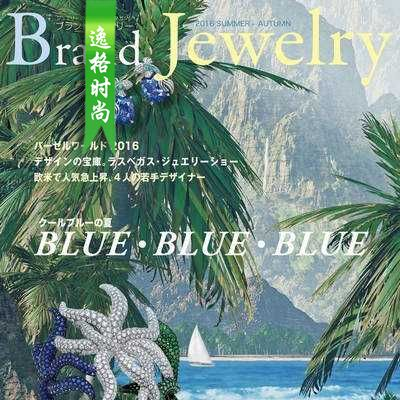 Brand Jewelry 日本专业珠宝杂志秋季号N16