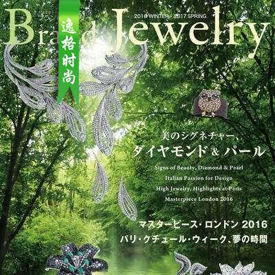 Brand Jewelry 日本专业珠宝杂志春季号N17