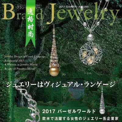 Brand Jewelry 日本专业珠宝杂志秋季号N17