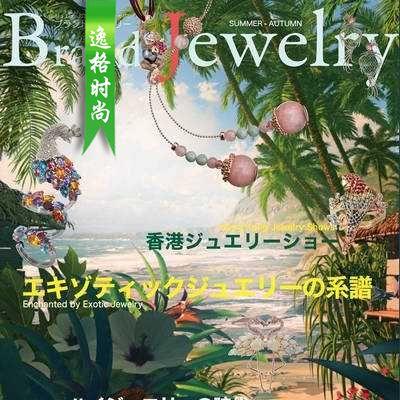Brand Jewelry 日本专业珠宝杂志秋季号N14