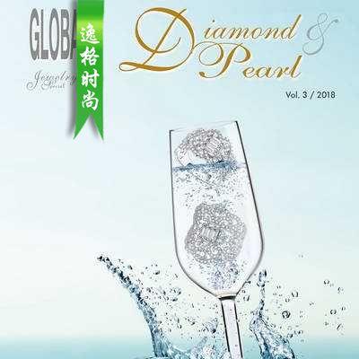 Global.JS 香港全球珠宝设计杂志钻石珍珠系列 N3-18