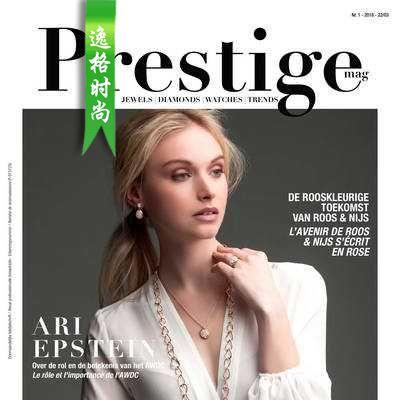 Prestige 比利时珠宝首饰专业杂志春季号 N1-18