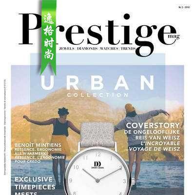 Prestige 比利时珠宝首饰专业杂志夏季号 N2-18