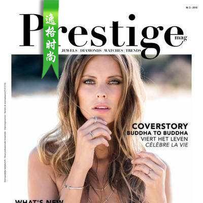 Prestige 比利时珠宝首饰专业杂志秋季号 N3-18