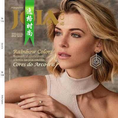 Joia Cia 巴西专业珠宝杂志 9-10月号N1810