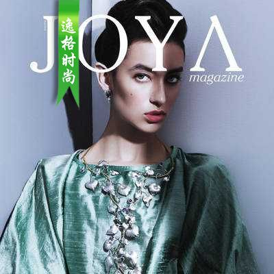 Joya 墨西哥女性配饰时尚杂志9月号N471