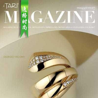 Il Tari 意大利专业珠宝杂志5月号 N1705