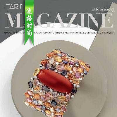 Il Tari 意大利专业珠宝杂志10月号 N1710