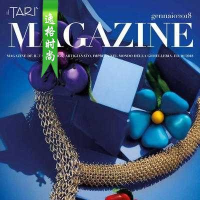Il Tari 意大利专业珠宝杂志1月号 N1801