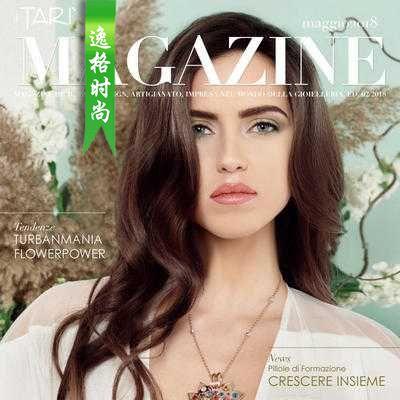 Il Tari 意大利专业珠宝杂志5月号 N1805