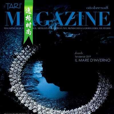 Il Tari 意大利专业珠宝杂志10月号 N1810