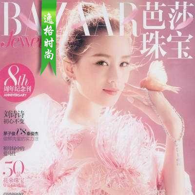 Bazaar Jewelry 香港专业珠宝杂志2月号 N1702