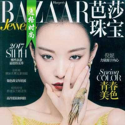 Bazaar Jewelry 香港专业珠宝杂志4月号 N1704