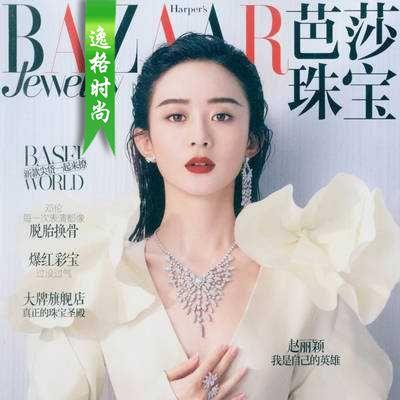 Bazaar Jewelry 香港专业珠宝杂志6月号 N1706