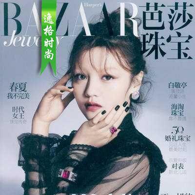 Bazaar Jewelry 香港专业珠宝杂志8月号 N1708