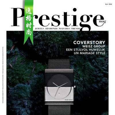 Prestige 比利时珠宝首饰专业杂志冬季号 N4-18