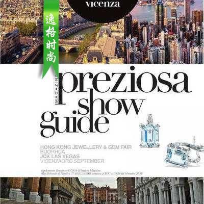 Preziosa 意大利专业珠宝首饰配饰杂志特别号 N16