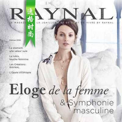 Raynal 法国珠宝首饰专业杂志 N18