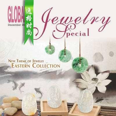 Global.JS 香港全球珠宝首饰杂志12月号N4