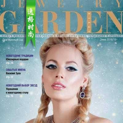 Jewelry Garden 俄罗斯专业珠宝杂志冬季号 N1812