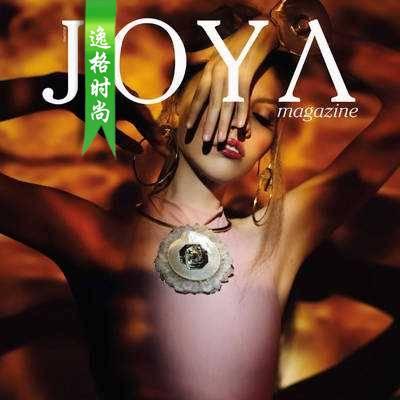 Joya 墨西哥女性配饰时尚杂志1月号N472