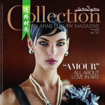 COLLECTION 阿拉伯珠宝首饰设计杂志春季号 N79-19