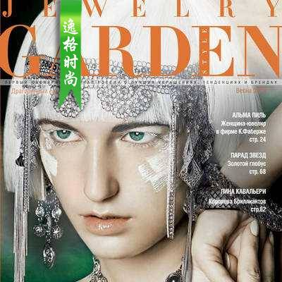 Jewelry Garden 俄罗斯专业珠宝杂志春季号 N1903