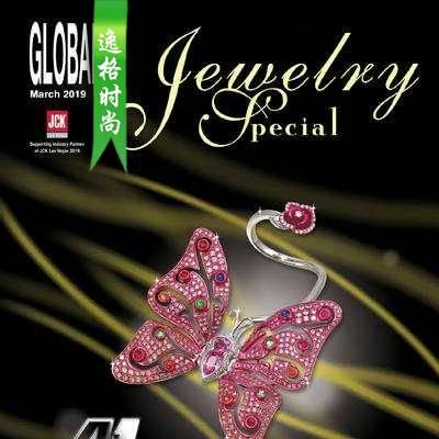 Global.JS 香港全球珠宝首饰杂志3月号N1