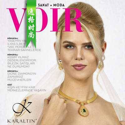 Voir.M 土耳其珠宝首饰杂志2月号 N69
