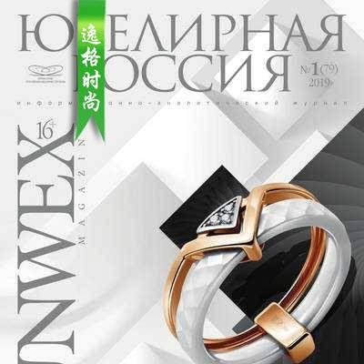 Junwex 俄罗斯珠宝首饰杂志 1-2月号N79