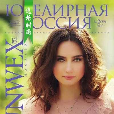 Junwex 俄罗斯珠宝首饰杂志3-4月号 N80